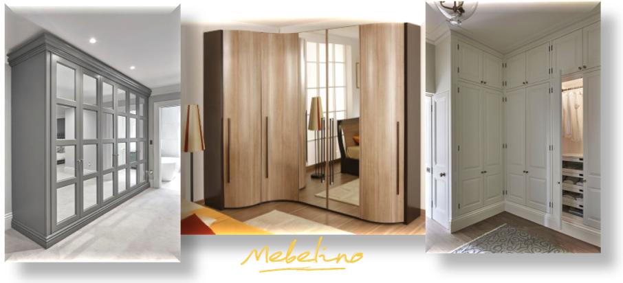 Распашной шкаф: радиусный, прямой, угловой